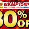 【セール終了】『KMP関連メーカー』作品