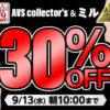 セール終了・『AVS collector's』セール作品