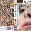 2018年8月配信開始の顔・鼻フェチ作品一覧